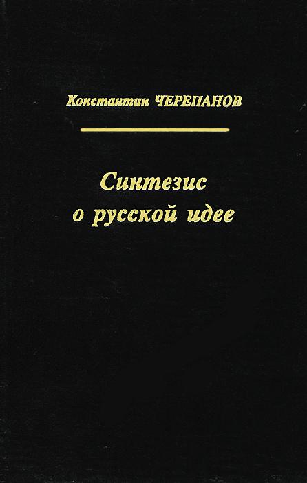 Константин Черепанов Синтезис о русской идее радха бернье духовное возрождение человечества лекции и беседы