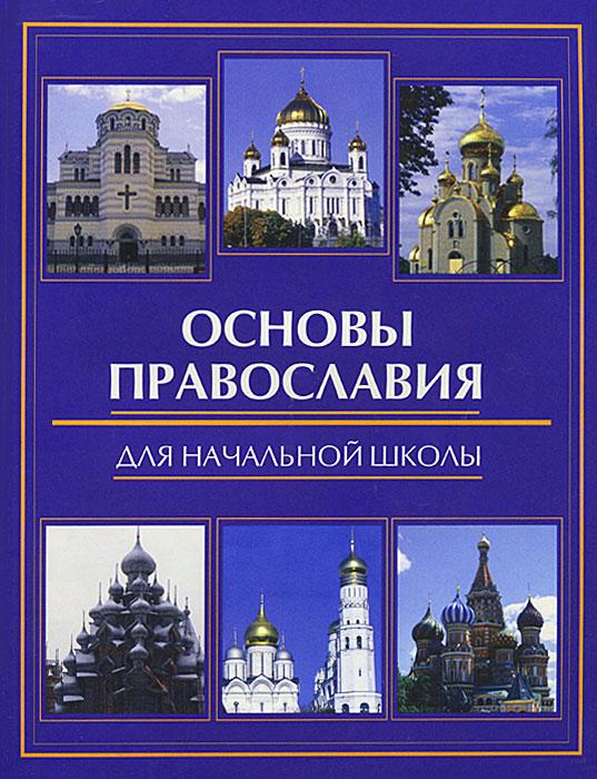 Е. А. Елецкая Основы православия для начальной школы