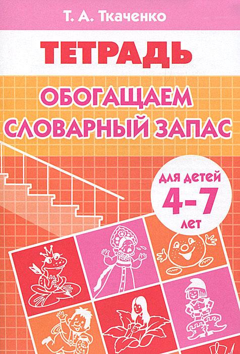 Т. А. Ткаченко Обогащаем словарный запас. Тетрадь для детей 4-7 лет белочка с грибочком рабочая тетрадь для детей 4 5 лет наклейки