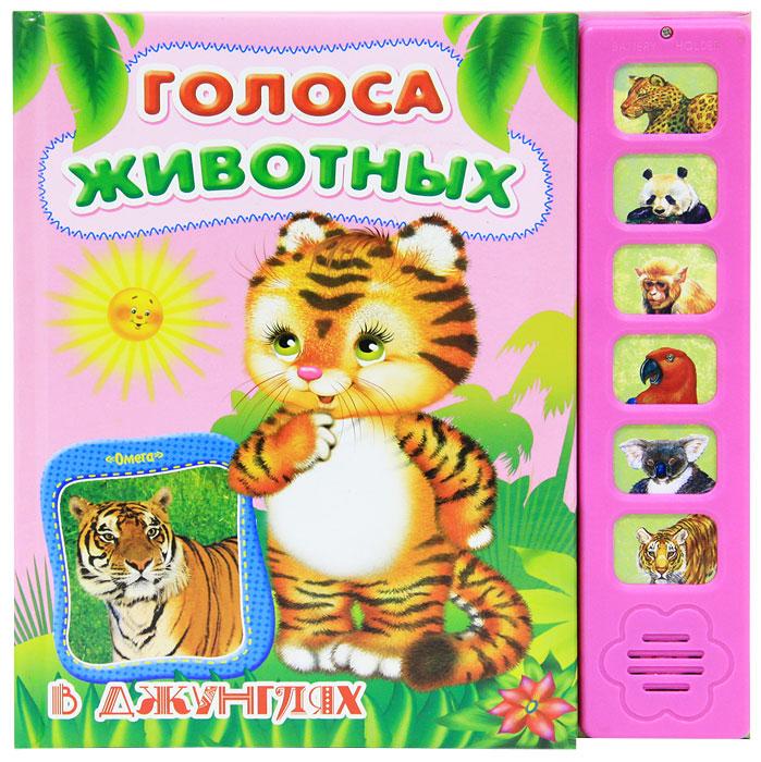 Голоса животных. В джунглях. Книжка-игрушка
