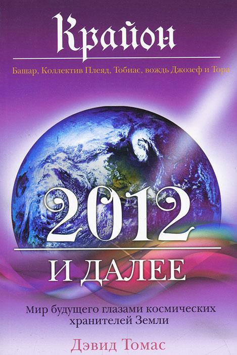 Томас Д. Крайон. 2012 и далее. Мир будущего глазами космических хранителей Земли полуприцеп маз 975800 3010 2012 г в