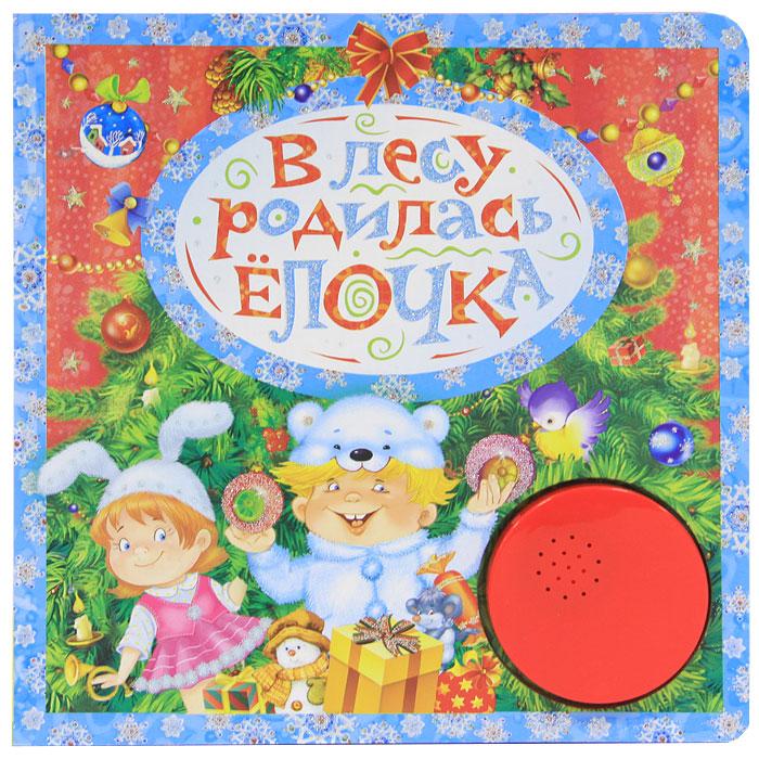 В лесу родилась елочка. Книжка-игрушка дед мороз в синем 30 см мех муз песня в лесу родилась елочка