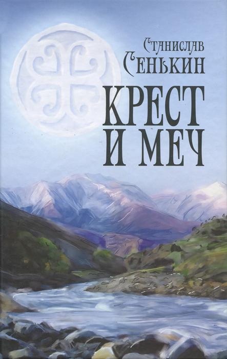 Станислав Сенькин Крест и меч н ф дубровин кавказ и народы его населяющие в 2 книгах комплект