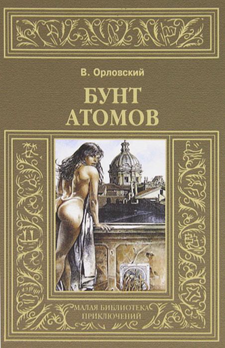 В. Орловский Бунт атомов