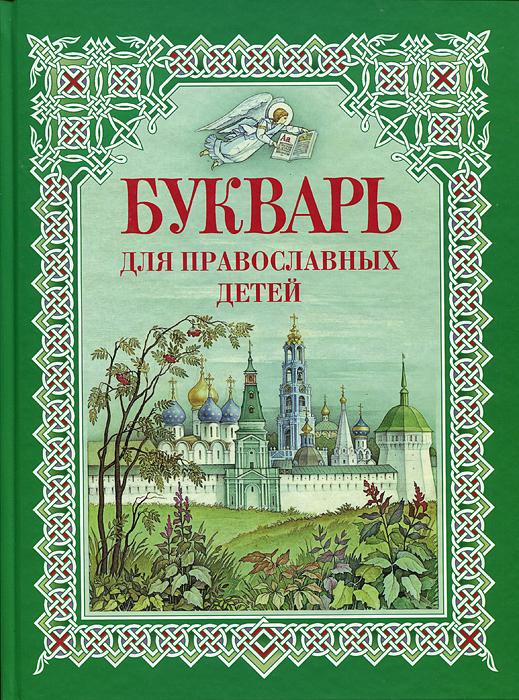 Н. В. Давыдова Букварь для православных детей