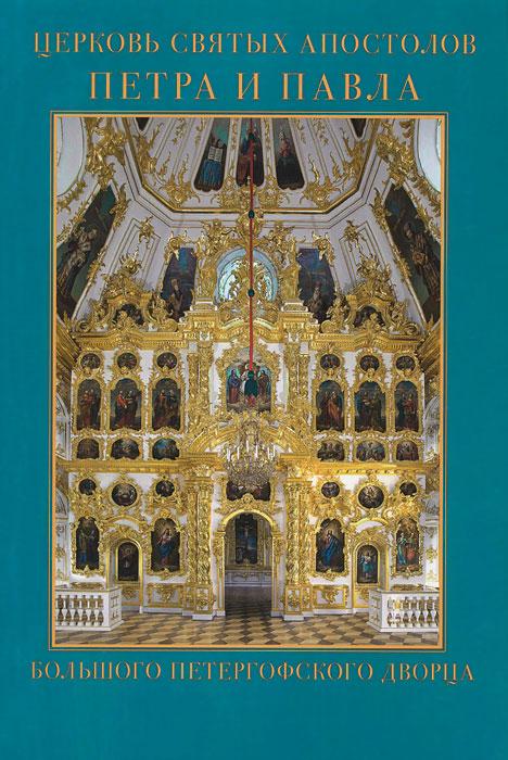 Церковь Святых Апостолов Петра и Павла Большого Петергофского дворца. Н. Б. Буланая