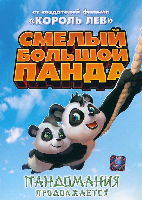 Смелый большой панда Benchmark Entertainment Picture Productions