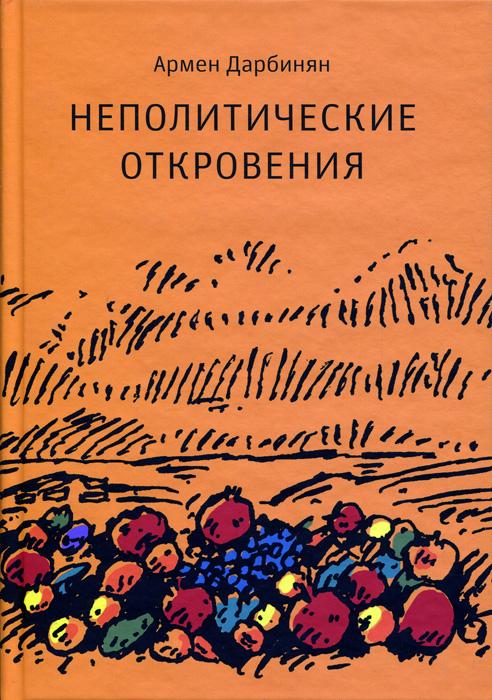 Армен Дарбинян Неполитические откровения откровения личный взгляд на книги библии