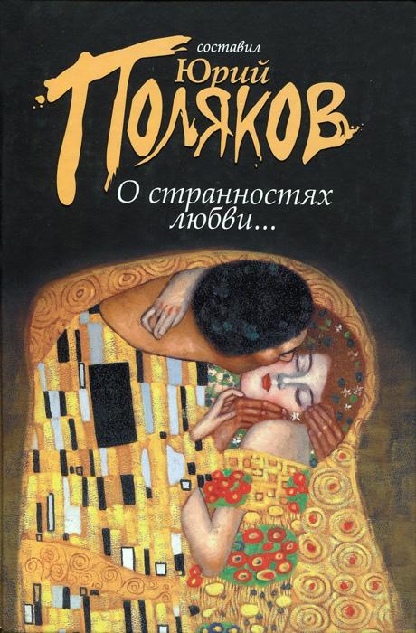 Юрий Поляков О странностях любви... накладной точечный гипсовый светильник
