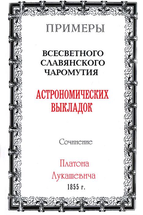 Примеры всесветного славянского чаромутия астрономических выкладок. Платон Лукашевич