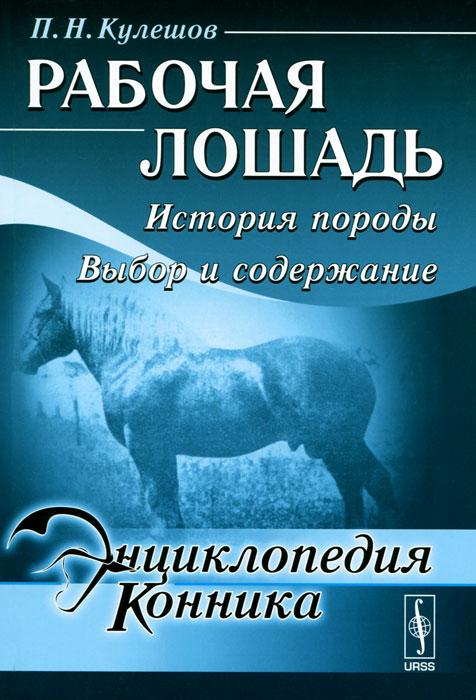 П. Н. Кулешов Рабочая лошадь. История породы. Выбор и содержание какую лодку пвх купить под мотор 5 лошадей