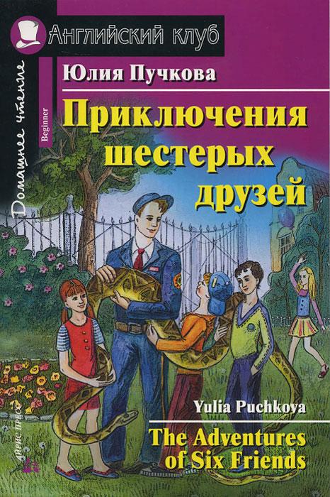другими словами в книге Юлия Пучкова