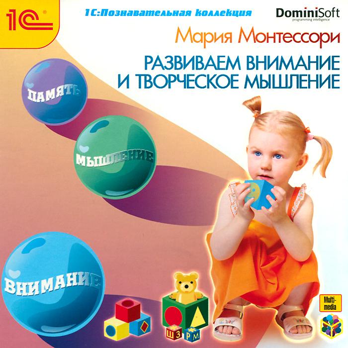 Zakazat.ru Монтессори. Развиваем внимание и творческое мышление