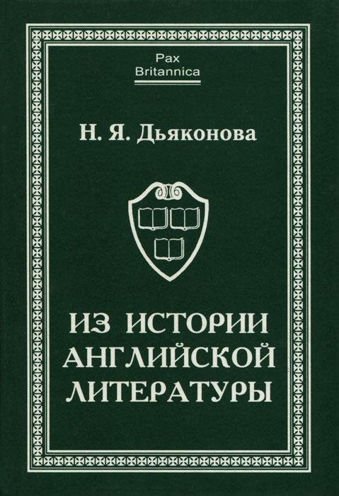 Н. Я. Дьяконова Из истории английской литературы