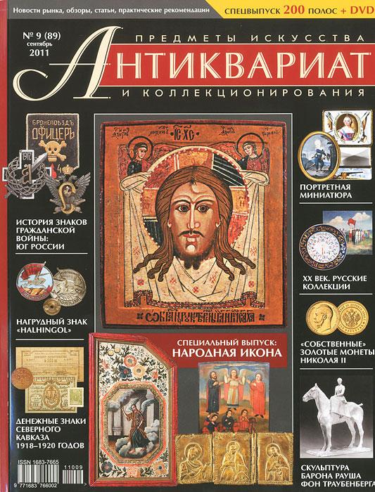 Zakazat.ru Антиквариат, предметы искусства и коллекционирования, №9 (89), сентябрь 2011 (+ CD-ROM)