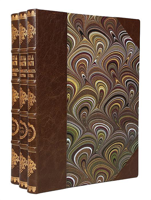 Русские древности в памятниках искусства. В 6 выпусках. 3-х книгах. Полный комплект