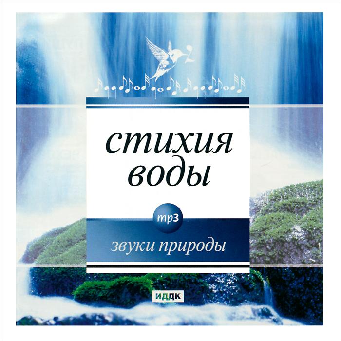 Звуки природы. Стихия воды (mp3)