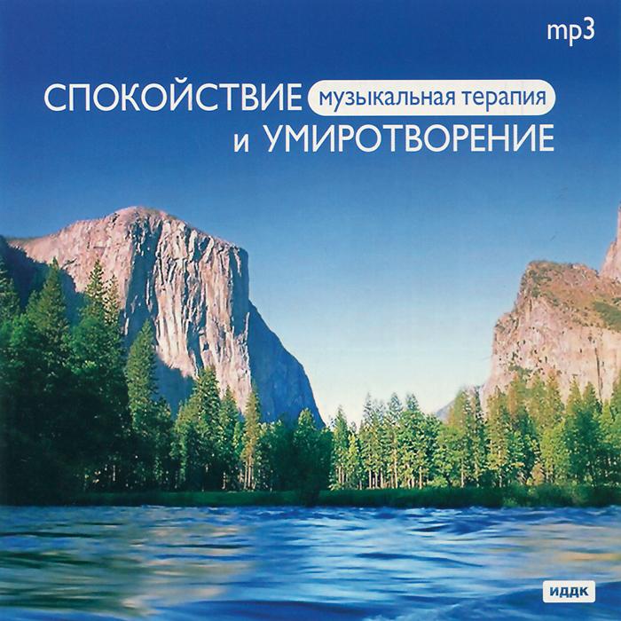 Zakazat.ru Музыкальная терапия. Спокойствие и умиротворение (mp3)