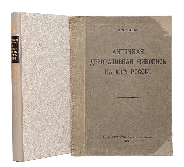 Античная декоративная живопись на Юге России. Книга + папка с иллюстрациями