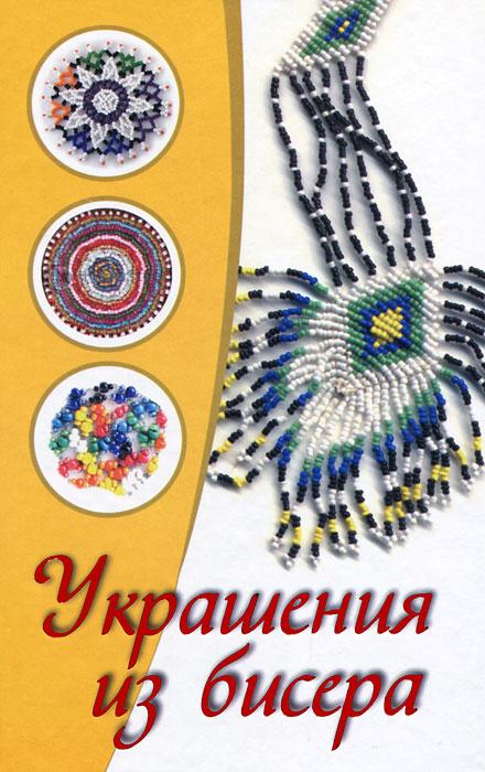 О. В. Сладкова Украшения из бисера сувениры