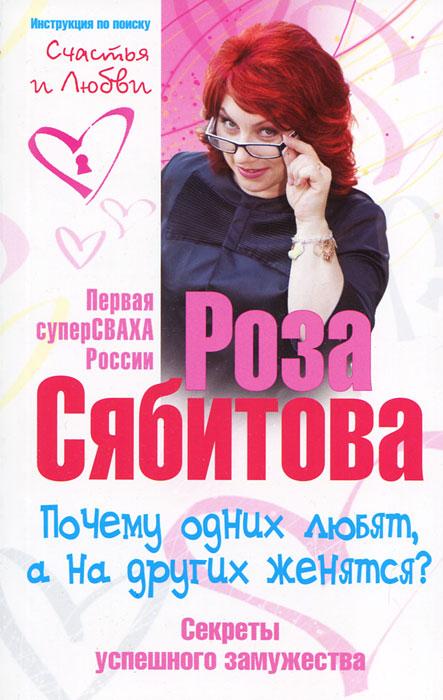 Роза Сябитова Почему одних любят, а на других женятся? Секреты успешного замужества хочу продать свою квартиру которая менее 3х лет и другую какие налоги надо заплатить