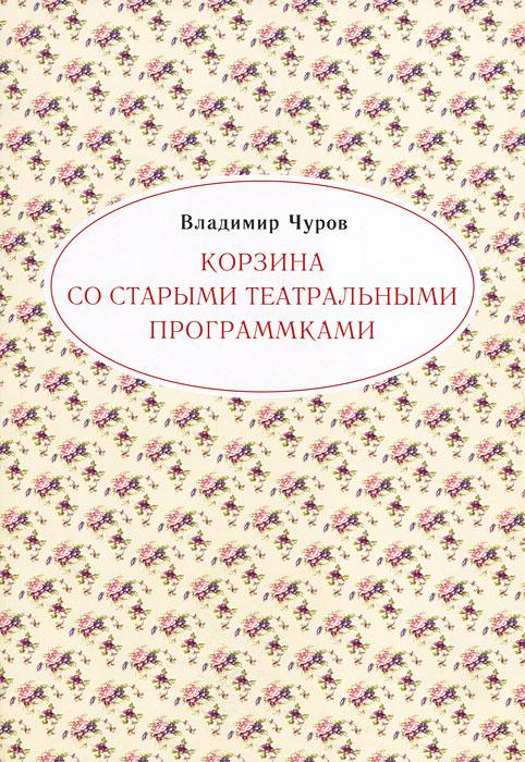 Владимир Чуров Корзина со старыми театральными программками евгений тяжельников они были первыми лидеры ленинского комсомола 1918 1968 годы