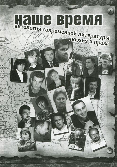 Наше время.  Антология современной литературы России (+ CD-ROM) Биографические статьи от первого лица и фотографии авторов привносят...