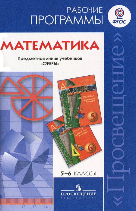 Математика. 5-6 классы. Рабочие программы