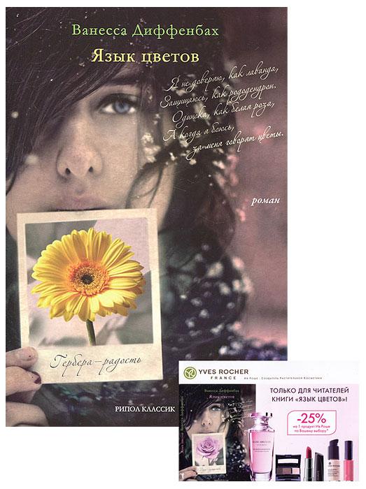 Ванесса Диффенбах Язык цветов. Гербера - радость