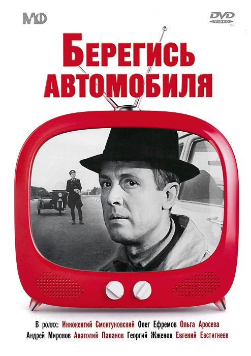 Берегись автомобиля фильмы эльдара рязанова том2 5