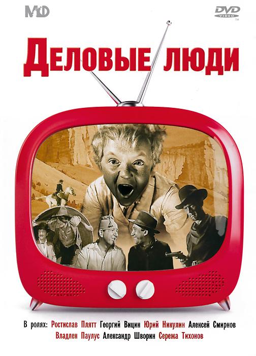 Золотой фонд Мосфильм: Деловые люди