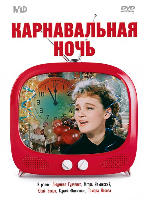 Золотой фонд Мосфильм: Карнавальная ночь кинокомедия карнавальная ночь 2 или 5 лет спустя карнавальная ночь 2 dvd