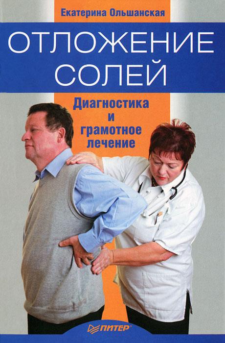 Екатерина Ольшанская Отложение солей. Диагностика и лечение болят суставы как питаться