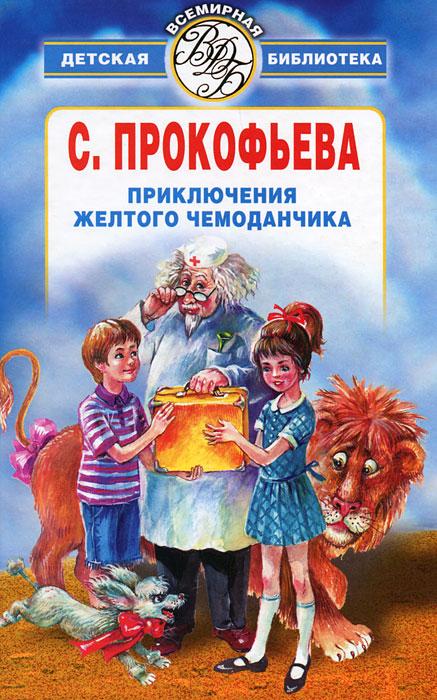 Подробнее о С. Прокофьева Приключения желтого чемоданчика эксмо пока бьют часы