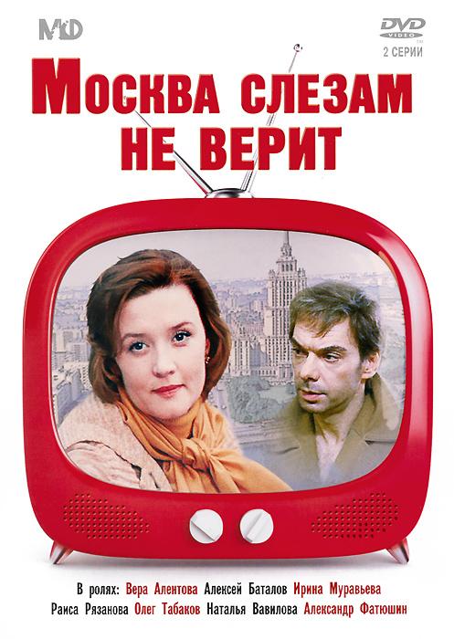 Золотой фонд Мосфильм: Москва слезам не верит