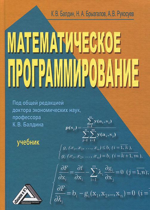 Математическое программирование