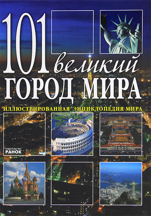 А. А. Шарибжанова, Р. В. Шарибжанов 101 великий город мира сады семирамиды