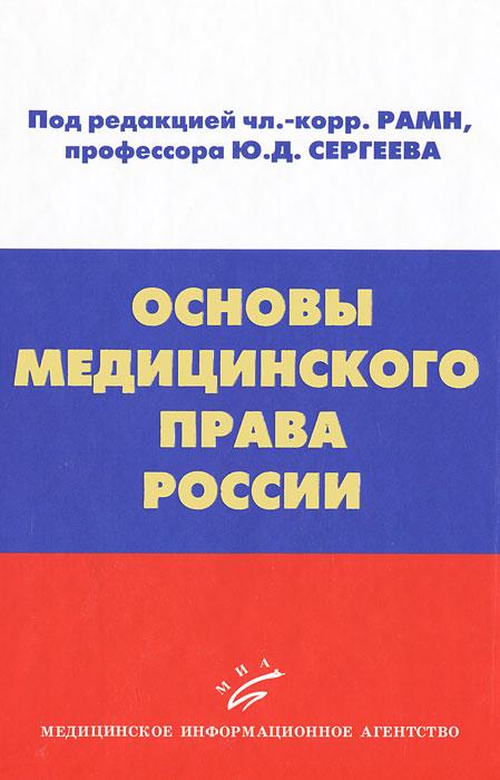 Основы медицинского права России