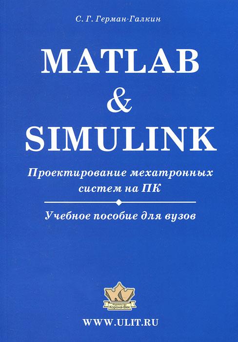 С. Г. Герман-Галкин Matlab & Simulink. Проектирование мехатронных систем на ПК дьяконов в matlab и simulink для радиоинженеров