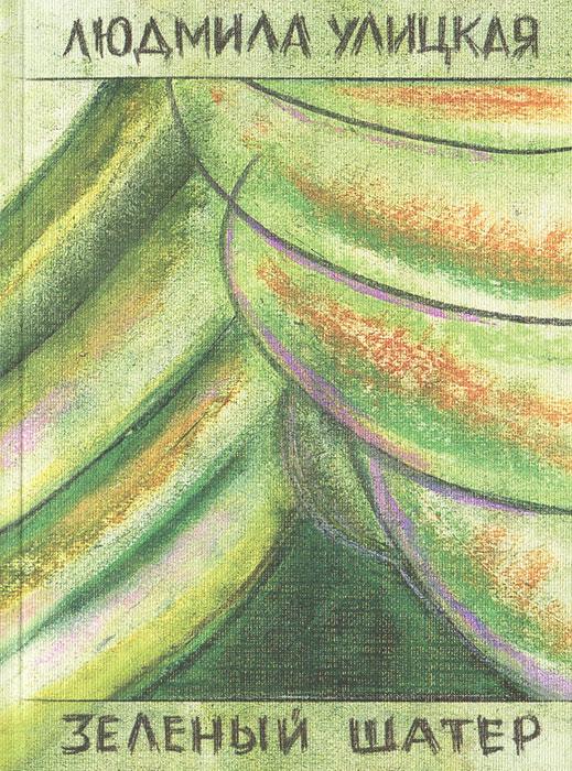 Людмила Улицкая Зеленый шатер. В 2 томах. Том 2 улицкая л зеленый шатер