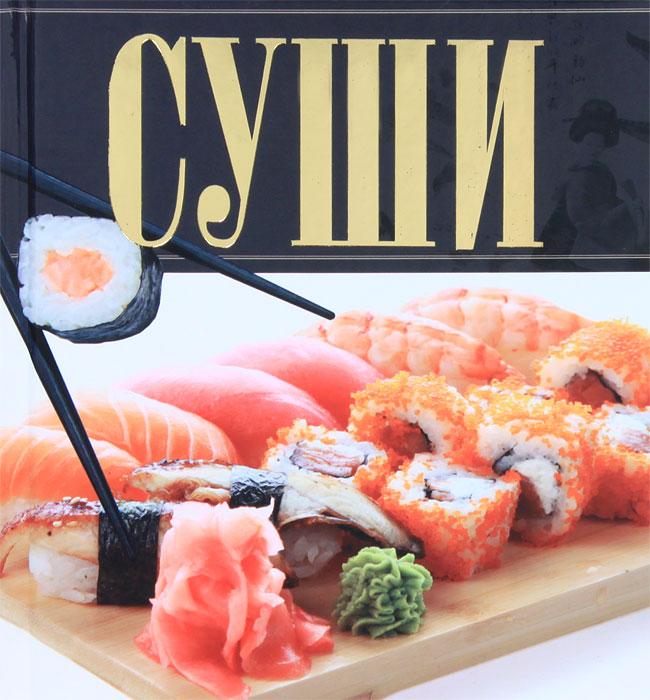 Д. И. Ермакович Суши швилус м 50 рецептов суши бонус легкие закуски к суши