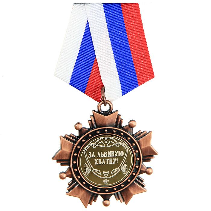 Орден сувенирный За львиную хватку в футляре орден город подарков лучший учитель в футляре цвет ленты синий