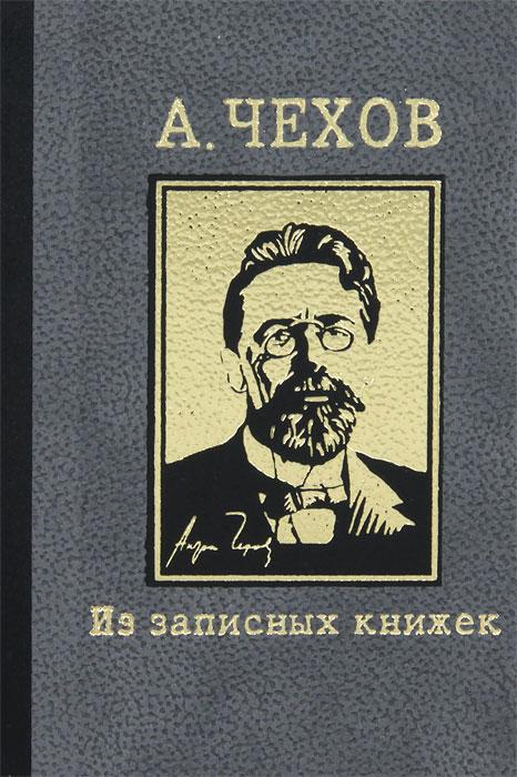 Антон Чехов Антон Чехов. Из записных книжек антон уткин хоровод