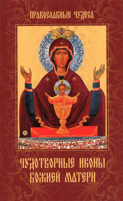 Е. Сергеева Чудотворные иконы Божией Матери