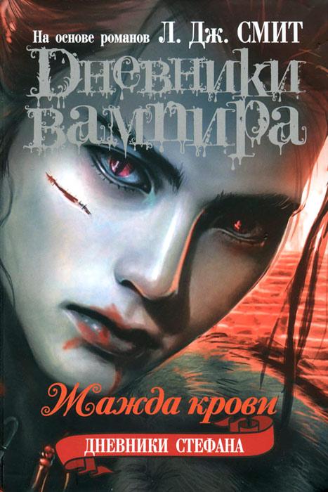 Л. Дж. Смит Дневники вампира. Дневники Стефана. Книга 2. Жажда крови
