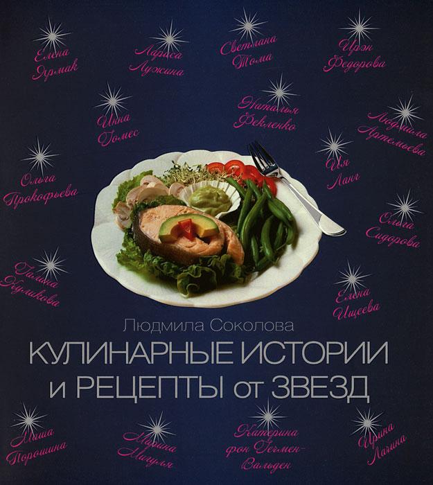 Людмила Соколова Кулинарные истории и рецепты от звезд