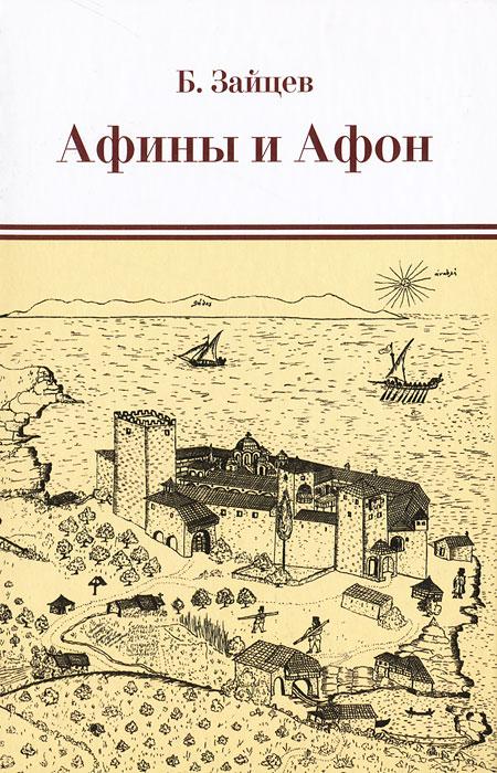 Б. Зайцев Афины и Афон