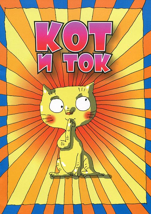 Кот и ток