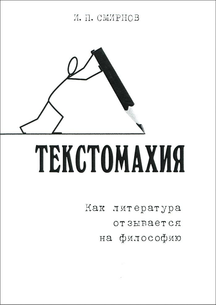 И. П. Смирнов Текстомахия. Как литература отзывается на философию