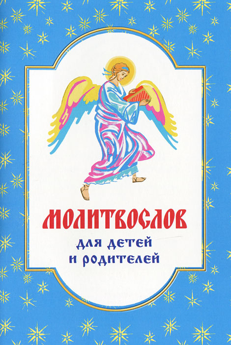 Молитвослов для детей и родителей